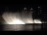Дубай Самый красивый танцующий фонтан в мире.