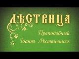 Преподобный Иоанн Лествичник. Лествица. Аудиокнига. Часть 2