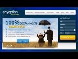 Заработок в интернете на бинарных опционах